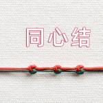 【同心结】橙织手作--编绳基础教程