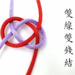 双线双钱结编绳教程,适合新手学习的基础绳结5