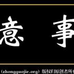 【中国结艺の佳作赏析の挂饰】