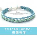【手绳编织教程】Delta原创饰品设计 坦然的心