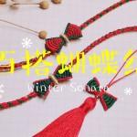 在逃公主蝴蝶结手链编法教程,简单手绳圣诞配色视频教程