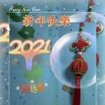 2021年,祝元旦快乐!