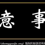 【中国结艺の佳作赏析の杂件】