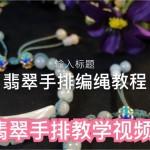 翡翠珠编绳手链视频教程