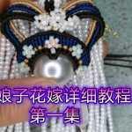 花嫁凤冠编法视频教程,赵雅芝版白娘子