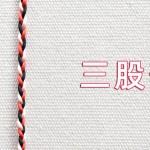 【三股辫】橙织手作--编绳基础教程