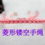 菱形镂空手绳教程