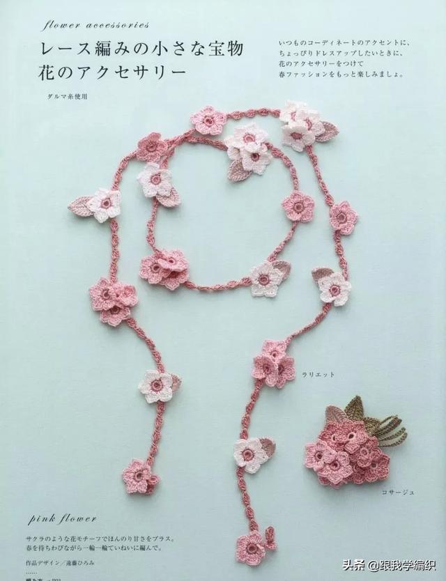 这些花朵项链也太文艺了,爱了爱了