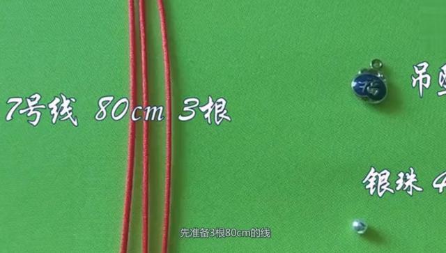 脚绳编织方法