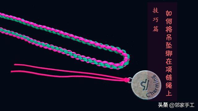 干货,教你将吊坠绑在项链绳上的几个实用小方法
