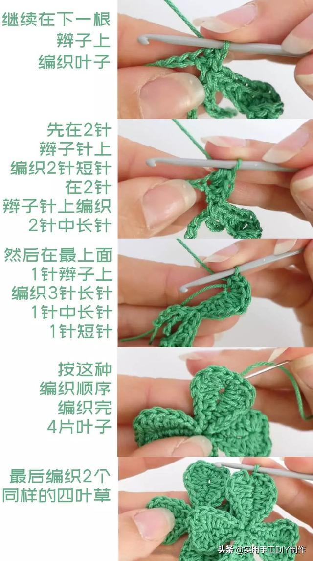 「钩编图解」四叶草挂件、小马和美人鱼尾剪刀套图解