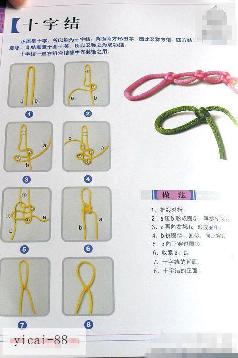 手工diy挂件基础——15种玉石挂件,打结教程