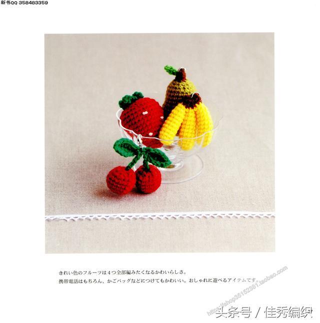 钩针玩偶教程图解大全 可爱钩针包包挂件动物蔬菜水果小挂件
