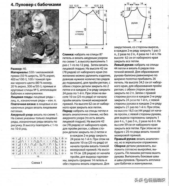 秋款手编套头衫,拼色编织,绞花、条纹和方形图案,简单大方