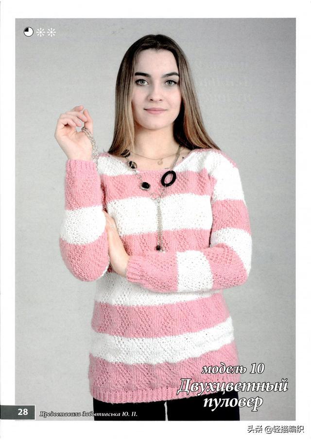 女式针织套头衫图解教程,秋款手编毛线套头衫款式