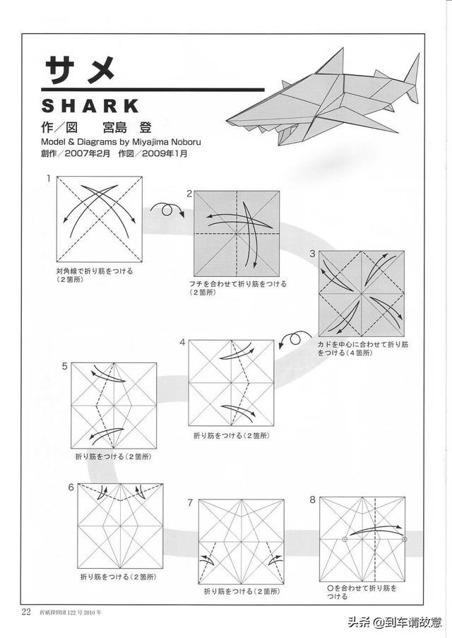 现代折纸经典作品之一,宫岛登的鲨鱼,一张纸即可折成