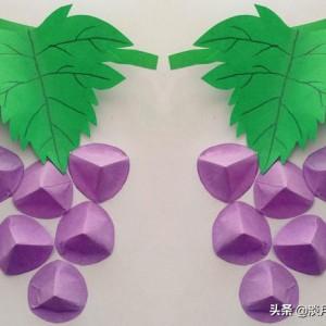 手工卡纸葡萄的制作方法,教你如何做彩纸葡萄