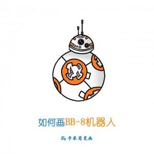 机器人简笔画图解 - 简单可爱彩色星球大战BB-8简笔画教程步骤