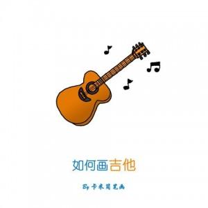 彩色吉他简笔画教程,简单可爱的上色版吉它画法