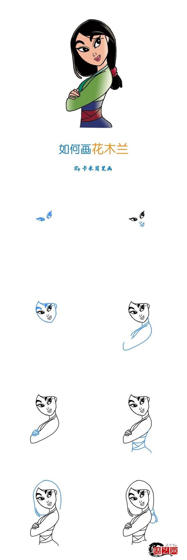 迪士尼花木兰简笔画 - 花木兰画画教程