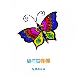 蝴蝶简笔画带颜色又好看又简单画法