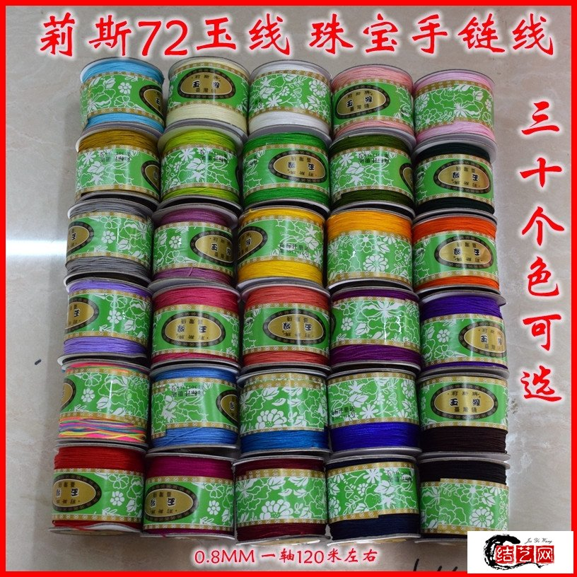 中国结72号玉线有多粗,72玉线能编什么手链中国线线材介绍