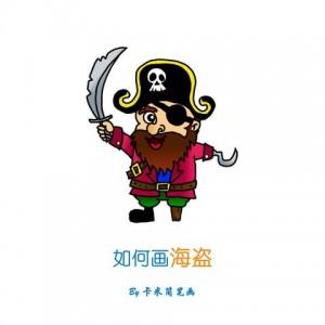 海盗人物怎么画 - 可爱彩色卡通人物海盗简笔画教程